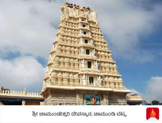 ShaktiPeeth – Sri Chamundeshwari Temple, Mysore